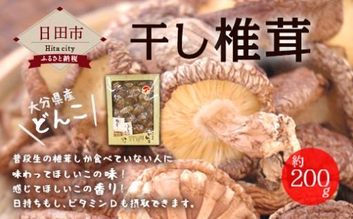 大分県は全国一の干し椎茸の産地です!約200g!