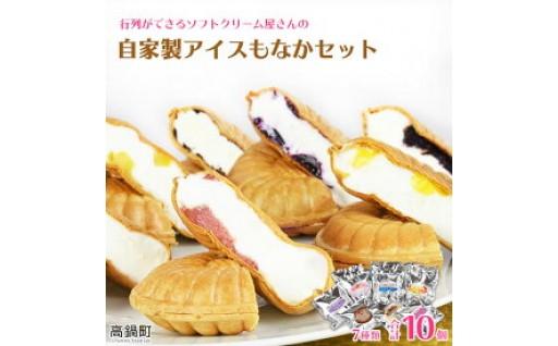 ソフトクリーム屋さん自家製アイスもなか7種10個