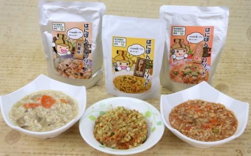 本庄産玄米100%使用の健康リゾット3種セット!