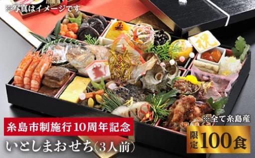祝!糸島市誕生10周年記念おせち予約受付開始!