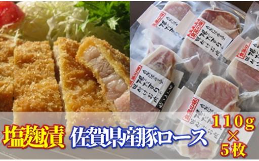塩麹漬け佐賀県産豚ロースを味わってみませんか?