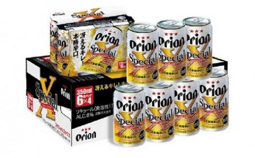 オリオンスペシャルエックス 350ml缶x24本
