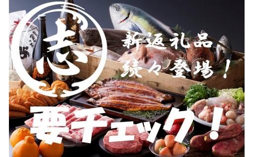 【注目!】新規お礼の品続々登場!!