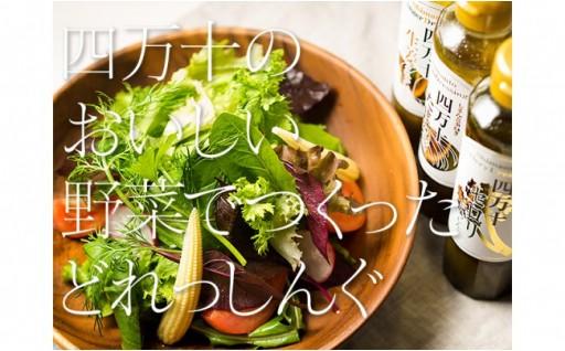 ◎四万十のおいしい野菜で作ったドレッシング◎