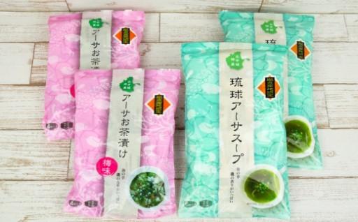 海の幸がいっぱい琉球アーサスープ・お茶漬けセット