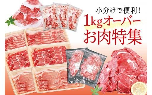 1kgオーバー!注目のモリモリお肉の返礼品!