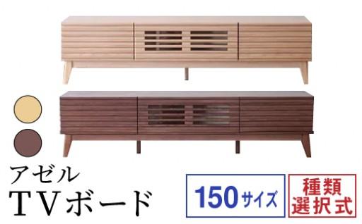 アゼル150TVボード(選べる2色)