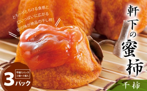 宇城市産 軒下の蜜柿 干柿(3個~5個入)×3