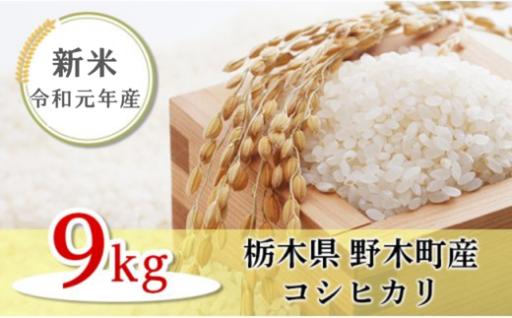【3ヵ月連続お届け】栃木県野木町産コシヒカリ