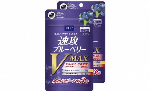 速攻ブルーベリー V-MAX 30日分2個セット