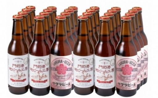 全国地ビール品質審査会最優秀賞「門司港地ビール」