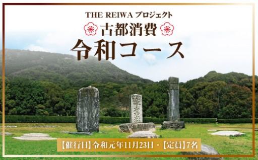【古都消費ツアー】令和コース(11月23日実施)