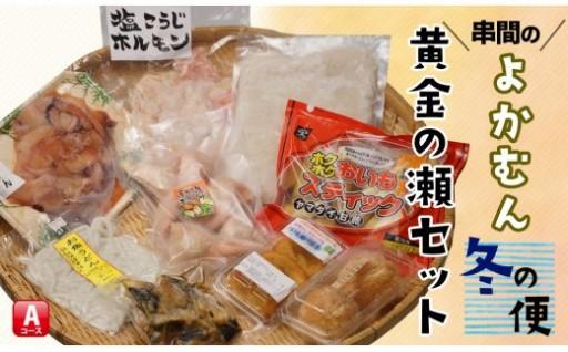 【11月15日受付まで】串間の味の詰合わせセット