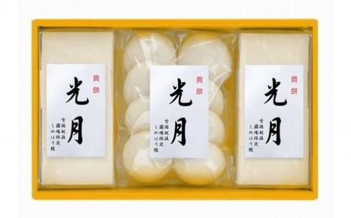 【お正月に】貴餅「光月」切餅・丸餅3袋セット