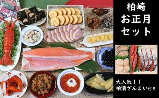 【12/27~29着】お正月セット+粕漬ざんまい