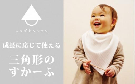 新潟県五泉市からシルクのベビーウェアをご紹介です