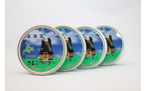 """〈幻の""""缶""""バターが数量限定で復活!!〉"""