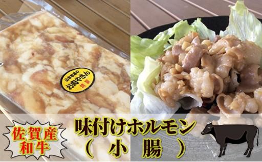 佐賀産和牛の味付けホルモン(小腸)【数量限定】