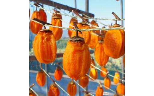 究極のドライフルーツ!こだわりの干し柿!