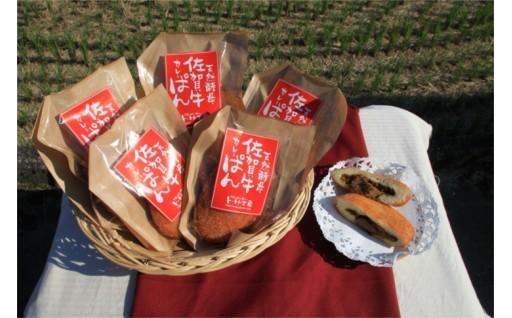 佐賀牛を使用した絶品カレーパンをご堪能ください