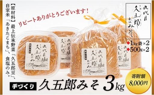 手作り久五郎味噌Aセット