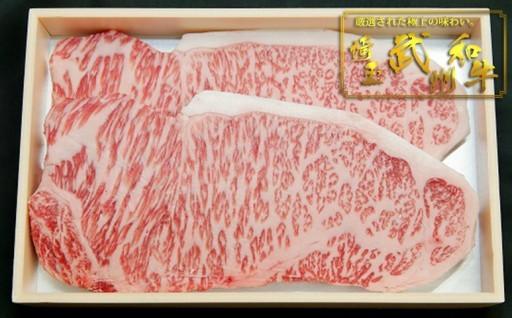 武州和牛サーロインステーキ440g