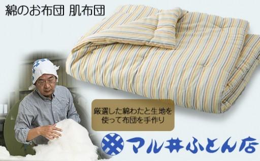 綿のお布団!(^^)! 肌布団 手作りです!