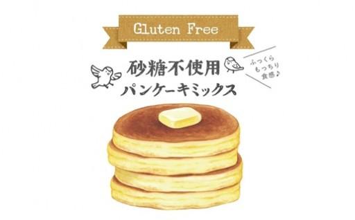 グルテンフリーのパンケーキミックス