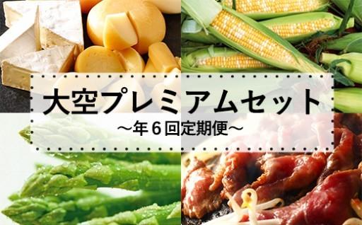 新鮮野菜・チーズ・豚肉・など大空町の魅力が凝縮!