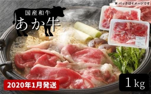 あか牛 1kg【2020年1月発送】の出品開始!