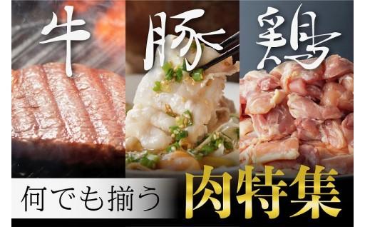 牛肉・豚肉・鶏肉!何でも揃う町の肉特集!