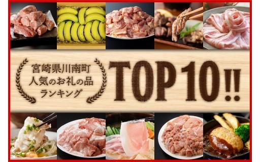 宮崎県川南町が贈る人気のお礼の品トップ10!