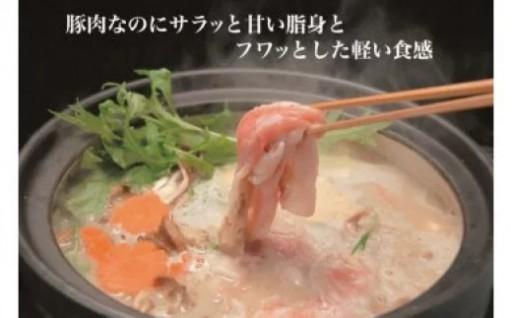 紅豚しゃぶしゃぶセット(約1kg)