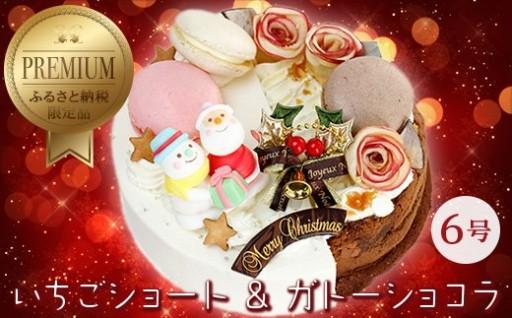 2つの味が楽しめる【プレミアムクリスマスケーキ】