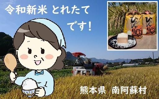 専業農家の3代目が熱い想いを込めて育てたお米!