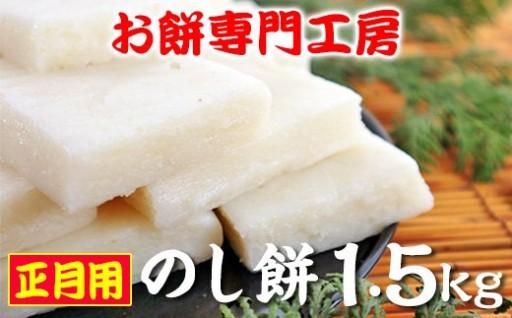 12/27〜28発送【のし餅】1.5kg