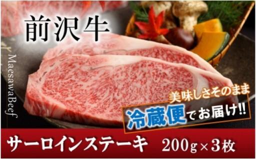"""前沢牛 """"日本一""""最多受賞の最高峰ブランド牛です"""