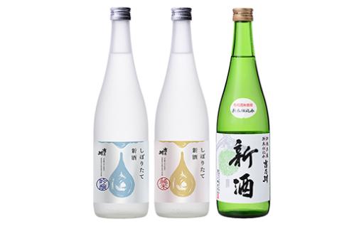吉乃川の新酒を飲み比べ♪