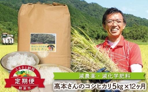 毎年大好評の朝来市産のお米!定期便もあります!