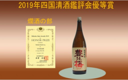 四国清酒鑑評会優等賞を受賞★辛口純米酒(´ρ`)