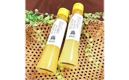 丸しぼり 100%ゆず果汁 2本セット