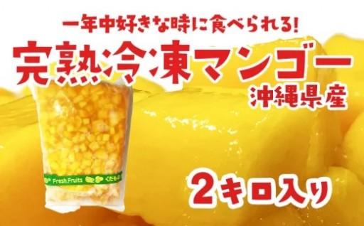 冷凍カットマンゴー2kg