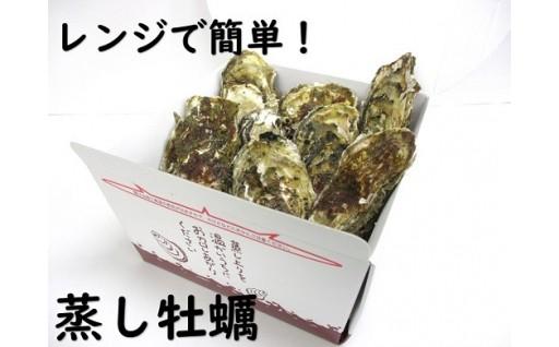 レンジで簡単! 蒸し牡蠣セット