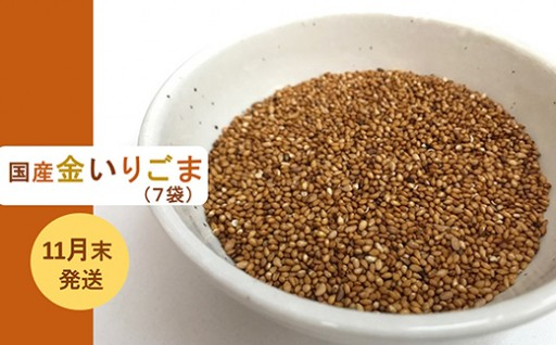 農薬・化学肥料不使用 国内栽培の「金いりごま」