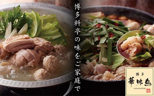 本場を代表する水たき料亭「博多華味鳥」の鍋セット