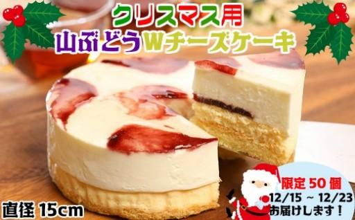 クリスマスver 山ぶどうWチーズケーキ