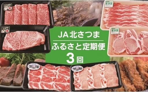 【内容充実】JAお肉の定期便を3か月連続でお届け