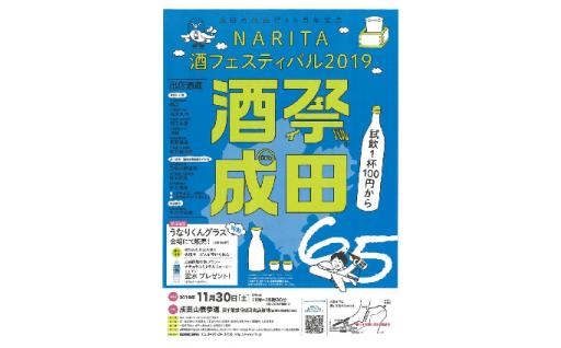 酒フェスティバル2019が開催されます。