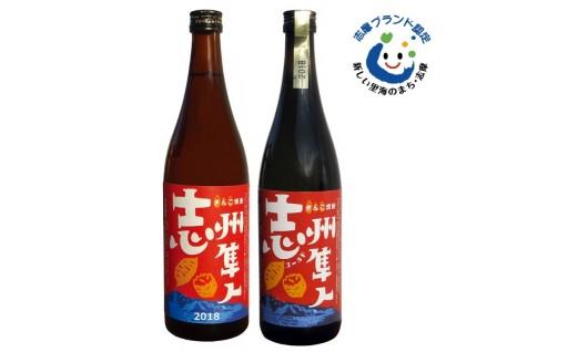 きんこ焼酎『志州隼人』を賞味ください☆
