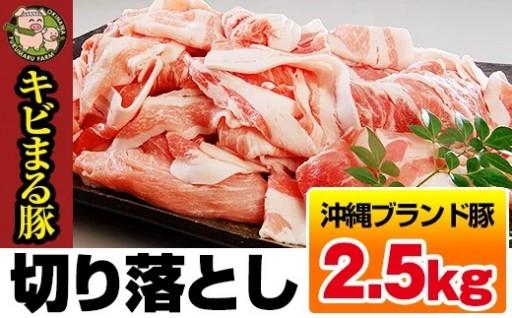 沖縄キビまる豚 切り落とし(2.5kg)